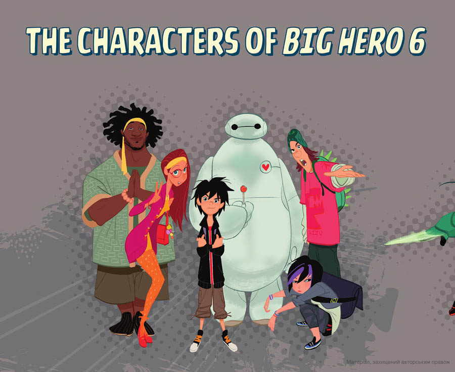 Art of Big Hero 6 Pdf