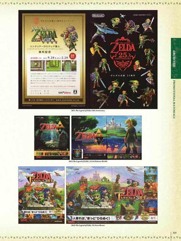 Zelda Encyclopedia artbook